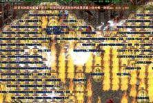 超变态传奇65535中1.76四区•幸运之神惊现,沙城内外鏖战