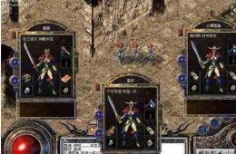 传奇私服网站中游戏中有哪些爆装备的地方
