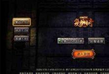 专访1.80英雄传奇sf发布网里传说封测区•小白兔(紫月亮元宝商)