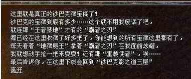 185【星罗传世散人服的万象】区内局势突变,沙城利刃高悬
