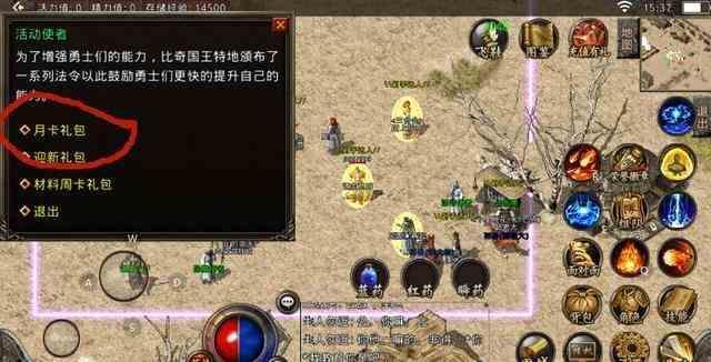神途传奇里战士PK优势比较明显但是练级慢
